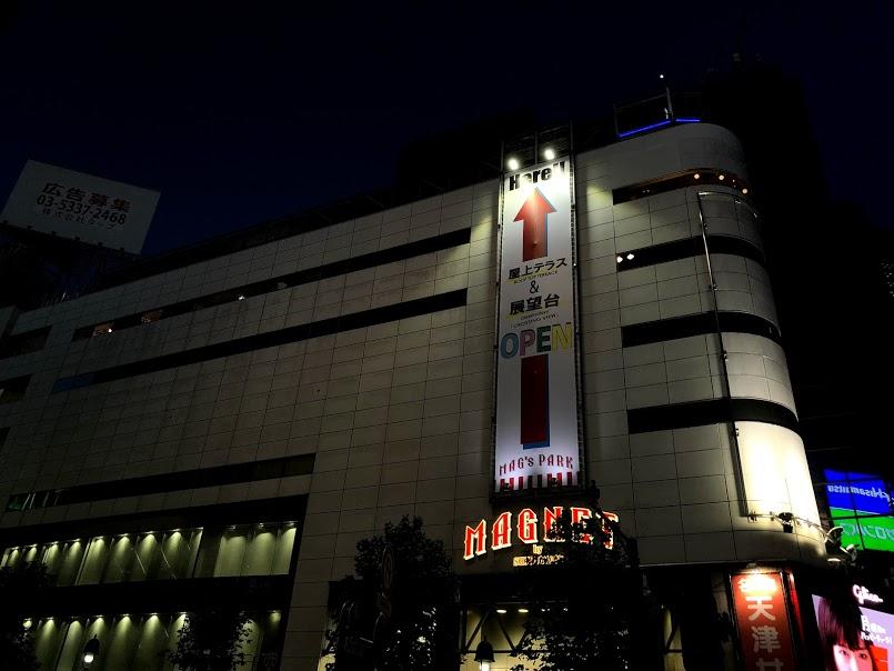 MAGNET by SHIBUYA109