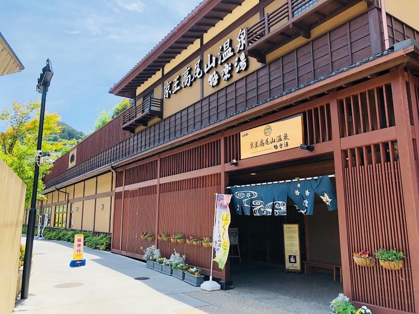 Gokuraku-yu