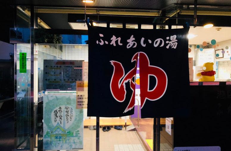 Fureai no Yu | How to Sento-Run around Tokyo Tower in Minato Ward