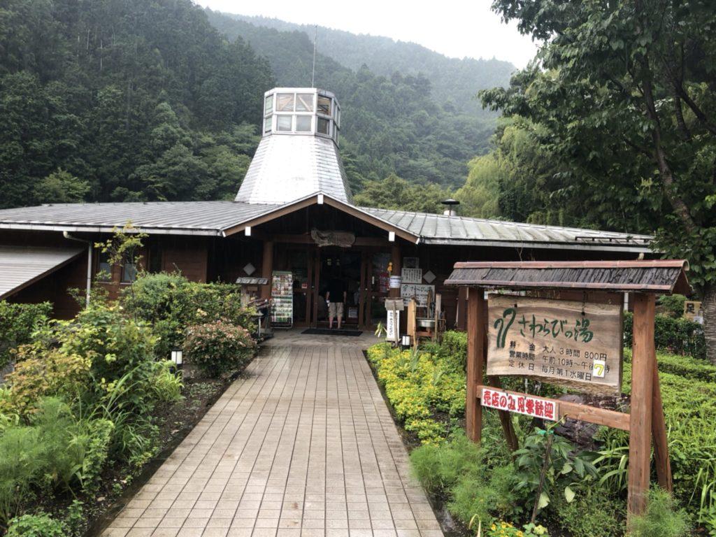 hot spring sawarabi-no-yu