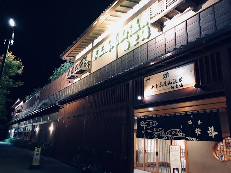 Onsen of Mt.takao
