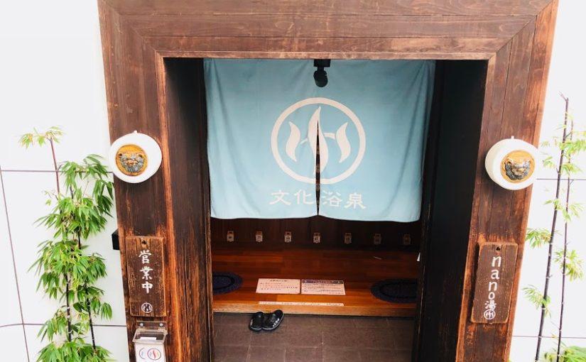 文化浴泉 | 目黒川沿いを銭湯ランニング