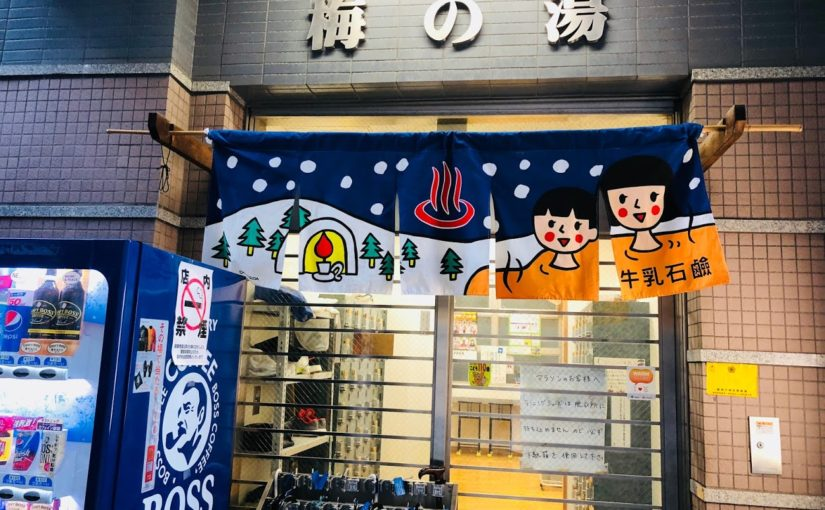 Umeno-yu | Sento Running Kitanomaru Park and Chidorigafuchi