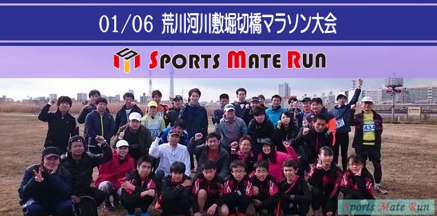 The 11th Sports Mate Run Katsushika Ward Arakawa River Horikiri Bridge Marathon Tournament ( January 6, 2019 )