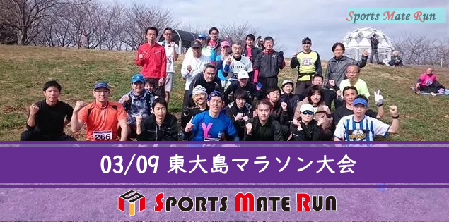 The 18th Sports Mate Run Edogawa-ku Higashi Oshima Arakawa Riverbed Marathon ( March 9, 2019 )