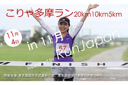 Korya Tama Run 20 km 10 km 5 km in November supported by Run Japan