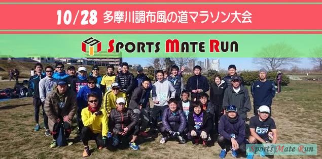 The 8th Sports Mate Run Chofu Tama river Kaze-no-Michi marathon