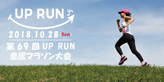 The 69th UP RUN The Imperial Palace Marathon Games
