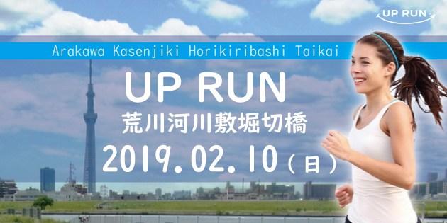 The 25st UP RUN Katsushika-ku Arakawa River Horikiri Bridge Marathon Games (February 10, 2019 )