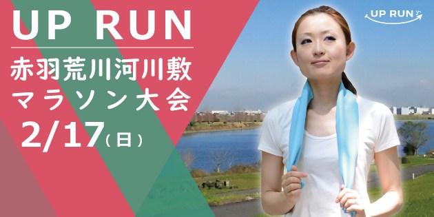 The 25nd UP RUN Kita-ku Akabane / Arakawa marathon convention ( February 17, 2019 )