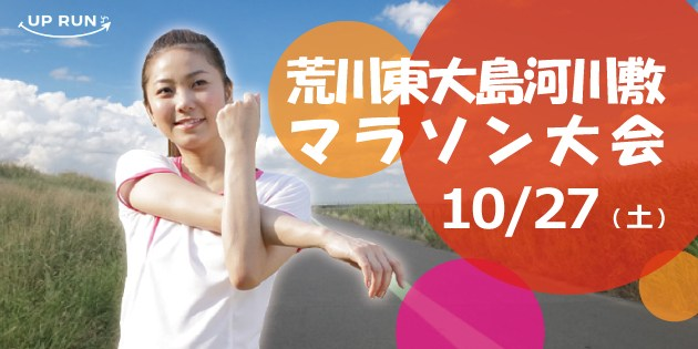 The 31st UP RUN Arakawa Higashi Oshima riverbed marathon contest