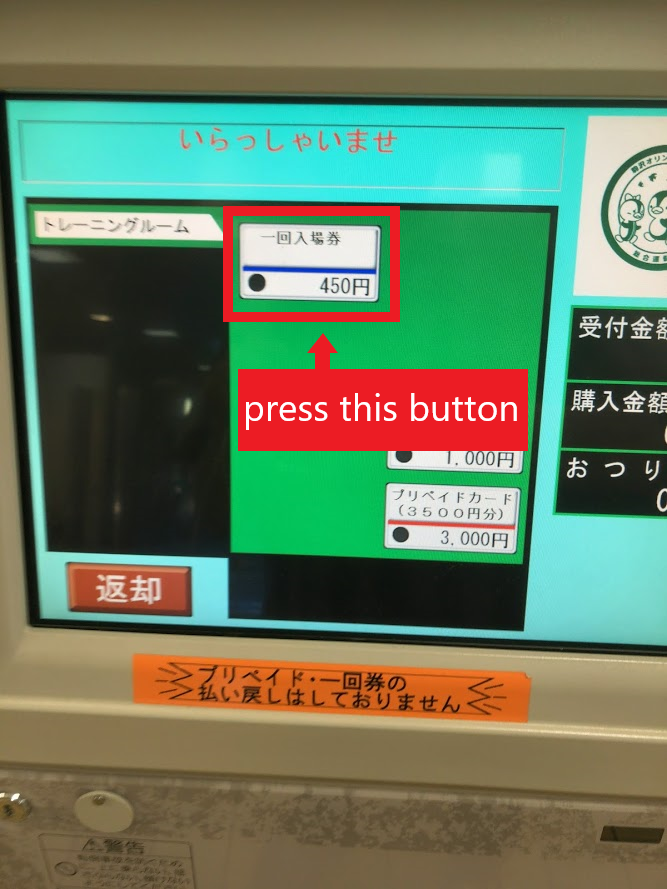 the automatic ticket vending machine