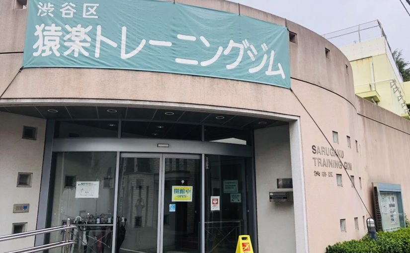 Sarugaku Trainingu Gym | Time unlimited at 400 yen Fashionable gym