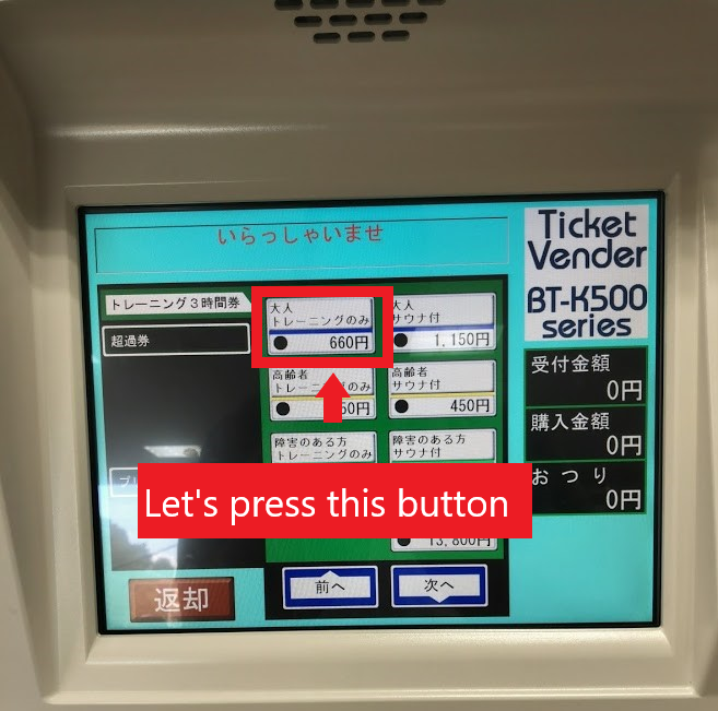 the ticket vending machine
