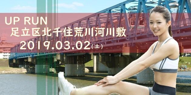 The 6nd UP RUN Adachi-ku Kitasenju Arakawa riverbed marathon contest ( March 2, 2019 )