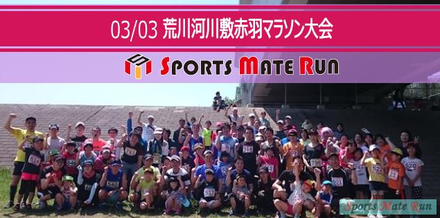 The 15th Sports Mate Run North District Akabane Arakawa River Marathon Tournament ( March 3, 2019 )