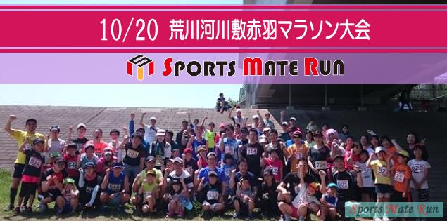 The 10th Sportsmate Run Kita-ku Akabane Arakawa Marathon Tournament