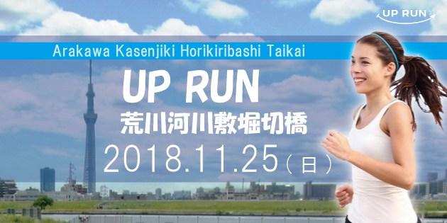 The 22st UP RUN Katsushika-ku Arakawa River Horikiri Bridge Marathon Games