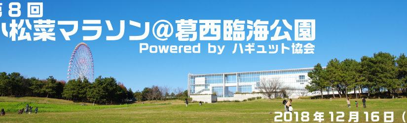 The 8th Komatsuna Marathon @ Kasai Rinkai Park Powered by Hagut Association
