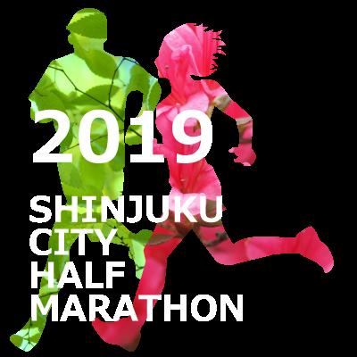 【General entry】The 17th Shinjuku City Half marathon · citizens health marathon  ( January 27, 2019 )