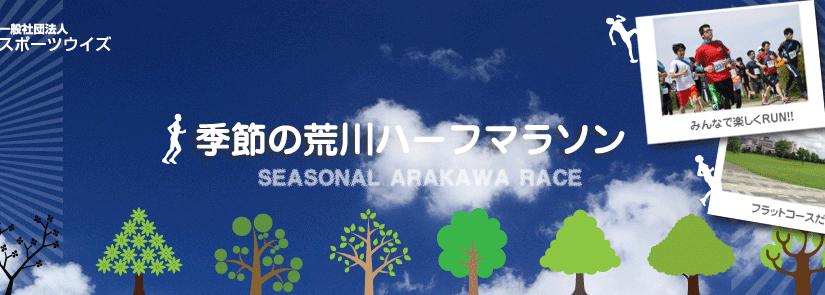 The 19th season Arakawa half marathon ( January 13, 2019 )