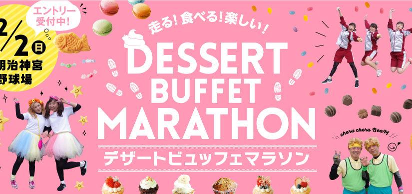 2018 Desert Buffet Marathon in Meiji Jingu Baseball Ground