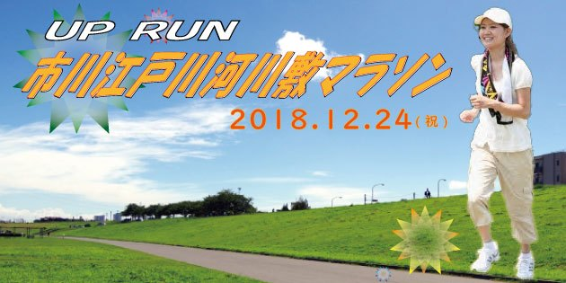The 1st UP RUN Ichikawa Edogawa river bed marathon  ( December 24, 2018 )