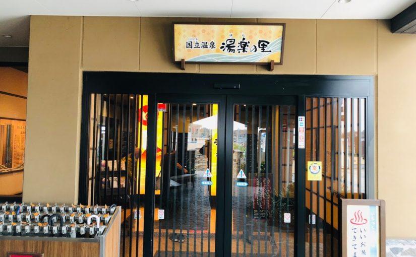 Kunitachi Hot Spring Yura-no-sato | Run and be healed at natural hot springs!