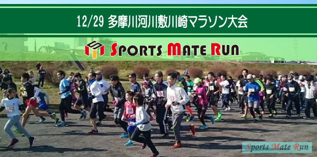 The 10th Sports Mate Run Kawasaki Tamagawa riverbed marathon contest  ( December 29, 2018 )