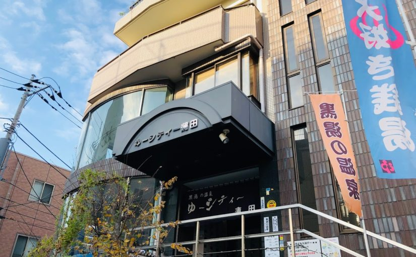 After Sento Running, karaoke is also fun with a tatami banquet hall | Kuroyu hot spring Yu-City Kamata
