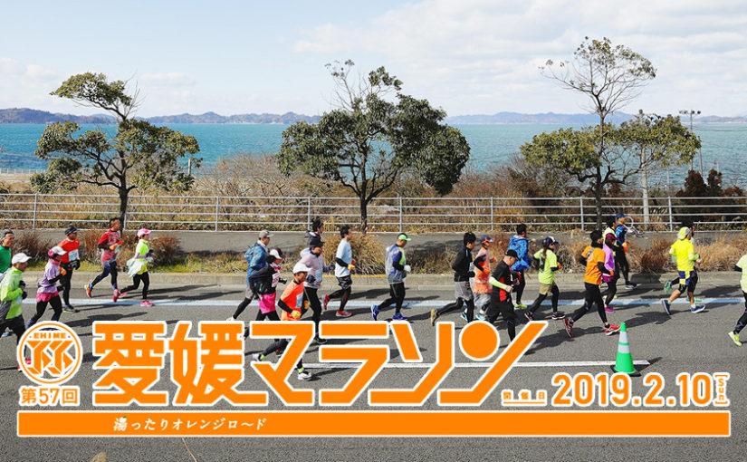 The 57th Ehime marathon ( February 10, 2019 )