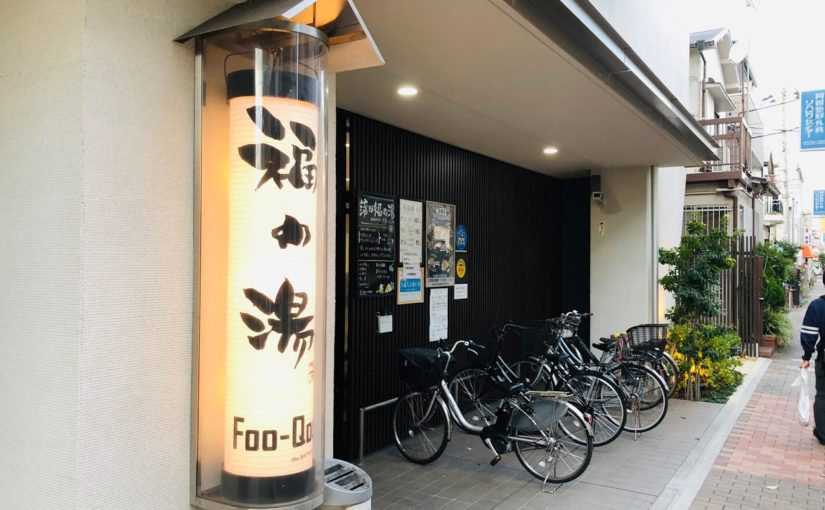 "The public bath ""Fuku no yu"" where you can eat full-fledged kiln-baked pizza in Kamata"