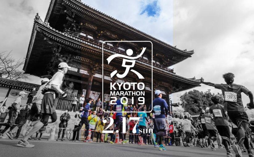 Kyoto Marathon 2019 ( February 17, 2019 )