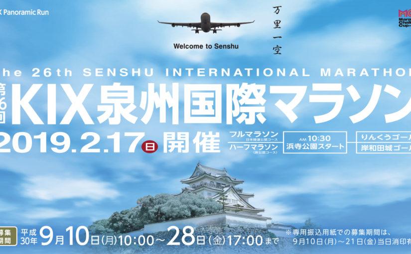 The 26th SENSHU INTERNATIONAL MARATHON ( February 17, 2019 )