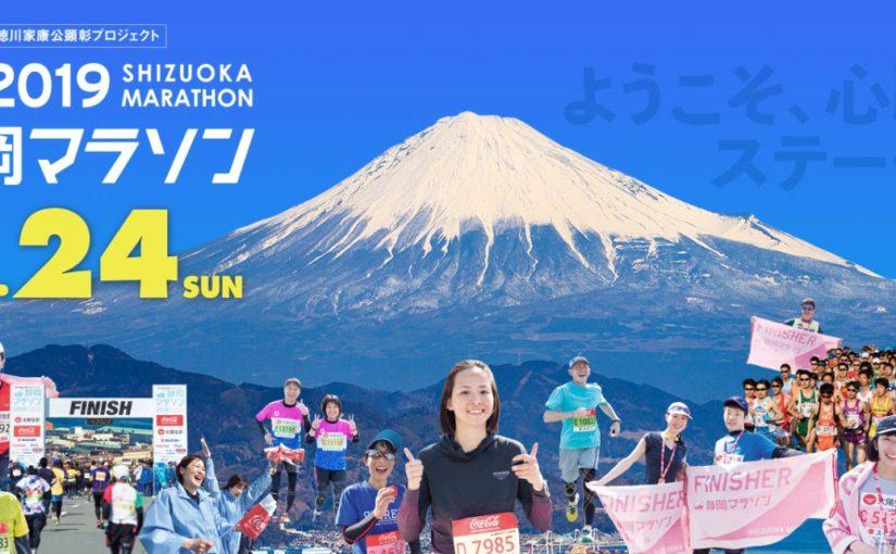 Shizuoka Marathon 2019 ( February 24, 2019 )