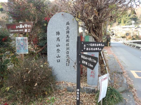 From Jinbatozanguchi Bus Stop go straight ahead and this stone monument is.