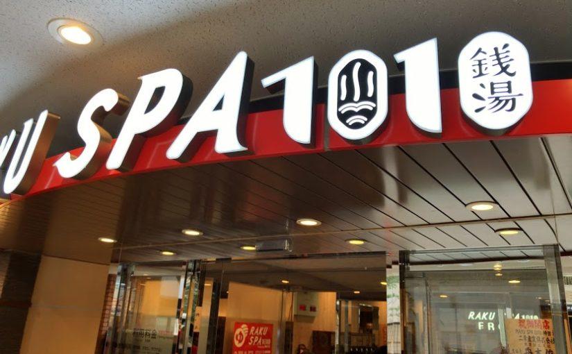 【本日OPEN!】御茶ノ水 RUKU SPA 1010(ラクスパ・セントー)で銭湯ラン